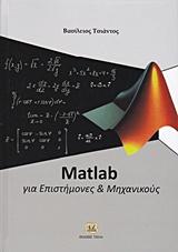Matlab για επιστήμονες και μηχανικούς