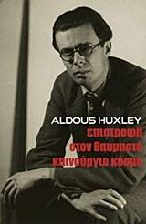 Επιστροφή στον θαυμαστό καινούργιο κόσμο, , Huxley, Aldous Leonard, 1894-1963, Μέδουσα - Σέλας Εκδοτική, 2015