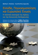 Ελλάδα, παγκοσμιοποίηση και Ευρωπαϊκή Ένωση