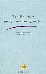 7+1 κείμενα για την ελευθερία της σκέψης