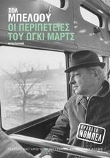 Οι περιπέτειες του Ώγκι Μαρτς (Nobel Λογοτεχνίας 1976)