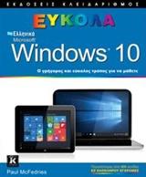 Ελληνικά Windows 10