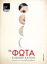 Τα Φώτα (Man Booker 2013)