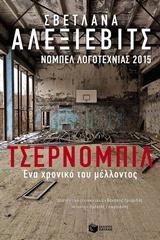 Τσέρνομπιλ (Nobel Λογοτεχνίας 2015)