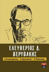 Ελευθέριος Δ. Βερυβάκης