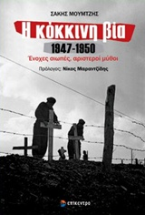 Η κόκκινη βία 1947-1950 #2
