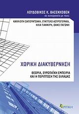 Χωρική διακυβέρνηση [e-book]