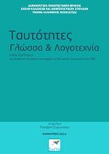 Ταυτότητες, γλώσσα και λογοτεχνία [e-book]
