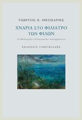 Χνάρια στο φιλιατρό των φίλων, Ανθολογία ελληνικών ποιημάτων, Συλλογικό έργο, Γαβριηλίδης, 2016