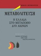 Μεταπολίτευση, Η Ελλάδα στο μεταίχμιο δύο αιώνων, Συλλογικό έργο, Θεμέλιο, 2015