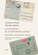 Γιάννης Ρίτσος - Μέλπω Αξιώτη, Καταραμένα κι ευλογημένα χαρτιά