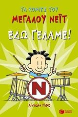 Τα κόμικς του μεγάλου Νέιτ: Εδώ γελάμε!