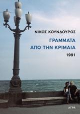 Γράμματα από την Κριμαία