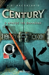 Century: Ο δράκος της θάλασσας #4