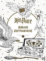 Χάρι Πότερ - Βιβλίο ζωγραφικής