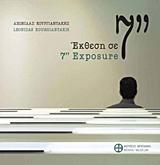 Λεωνίδας Κουργιαντάκης, Έκθεση σε 7