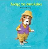 Ακης το σκυλάκι