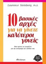 10 βασικές αρχές για να γίνετε καλύτεροι γονείς (trade edition)