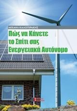 Πως να κάνετε το σπίτι σας ενεργειακά αυτόνομο