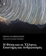 Η φύση και οι Έλληνες. Επιστήμη και ανθρωπισμός