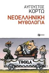 Νεοελληνική Μυθολογία