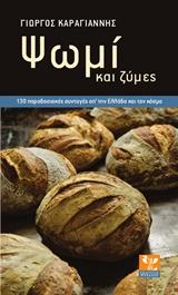Ψωμί και ζύμες