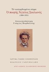 Το κατορθωμένο σώμα: Ο ποιητής Αγγελος Σικελιανός (1884-1951)