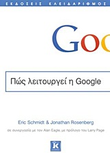 Πώς λειτουργεί η Google