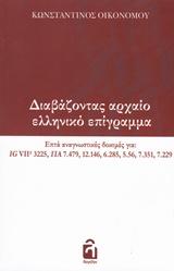 Διαβάζοντας αρχαίο ελληνικό επίγραμμα