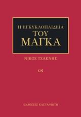 Η εγκυκλοπαίδεια του μάγκα