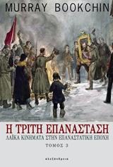Η Τρίτη Επανάσταση #3