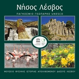 Νήσος Λέσβος: Παγκόσμιο Γεωπάρκο Unesco, , Συλλογικό έργο, Μουσείο Φυσικής Ιστορίας Απολιθωμένου Δάσους Λέσβου, 2016