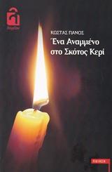 Ένα αναμμένο στο σκότος κερί