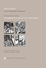 Μιτσού, Σαράντα εικόνες του Μπαλτίς. Γράμματα σ  έναν νέο ζωγράφο