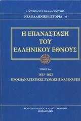 Η επανάσταση του ελληνικού έθνους #1