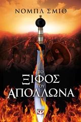 Το Ξίφος του Απόλλωνα