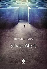 Silver Alert (ΚΒΛ 2017)