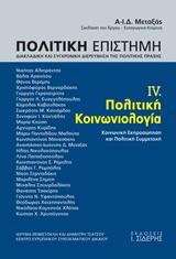Πολιτική επιστήμη, Διακλαδική και συγχρονική διερεύνηση της πολιτκής πράξης