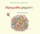 Παραμυθοχρώματα, Φανερώνουν..., Αργυράκη - Ασαργιωτάκη, Θεοδοσία, Ιδιωτική Έκδοση, 2016