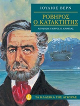 Ροβήρος ο κατακτητής, , Verne, Jules, 1828-1905, Άγκυρα, 2014