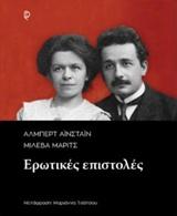 Αινστάιν - Μάριτς: Οι ερωτικές επιστολές