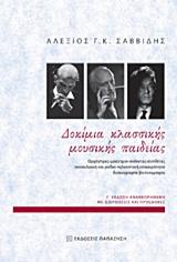 Δοκίμια κλασσικής μουσικής παιδείας