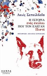 Η ιστορία ενός σκύλου που τον έλεγαν Πιστό