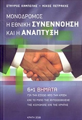 Μονόδρομος η εθνική συνεννόηση και η ανάπτυξη