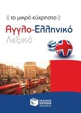 Το μικρό εύχρηστο αγγλο-ελληνικό λεξικό