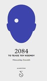 2084 Το τέλος του κόσμου