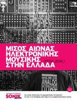 Μισός αιώνας ηλεκτρονικής μουσικής στην Ελλάδα (1958-2016)