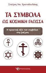 Τα σύμβολα ως κοσμική γλώσσα