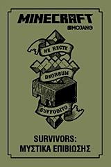 Minecraft, Survivors: Μυστικά επιβίωσης