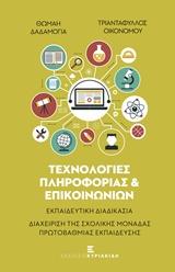 Τεχνολογίες πληροφορίας και επικοινωνιών